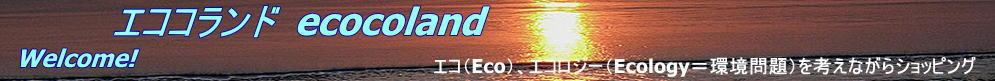 【エココランド】エコを考えながらAmazonのヘルス(健康)用品を通販で購入